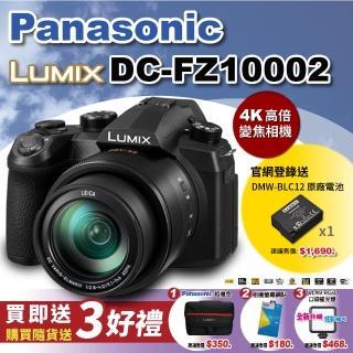 【Panasonic 國際牌】FZ10002(松下 LUMIX FZ1000 ll 二代 4K高倍變焦 相機  4k無限錄影 FZ10002 公司貨)