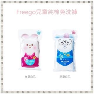 【Freego】兒童純棉免洗褲(5入裝/ 旅行必備/ 3-5歲 女童)