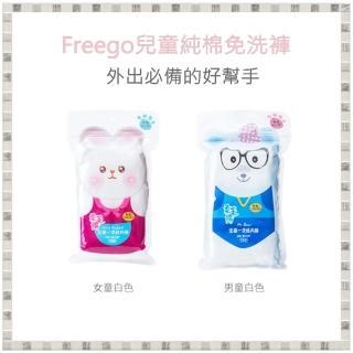 【Freego】兒童純棉免洗褲(5入裝/ 旅行必備/ 9-11歲 女童)