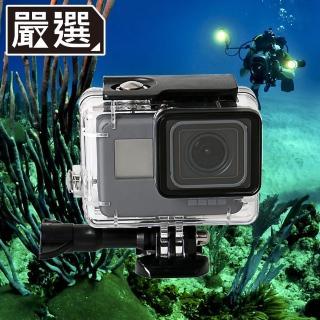 【嚴選】GoPro HERO5/6/7 免拆鏡頭防塵45米透明防水殼