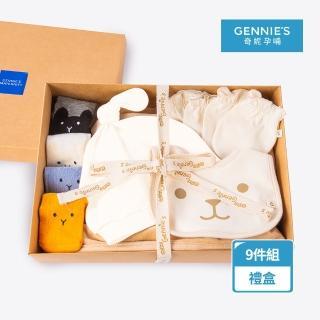 【Gennies 奇妮】小熊森林探險-祝福9件組