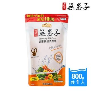 【古寶無患子】蔬果碗盤洗潔液-經典原味補充包款(800gX1入)
