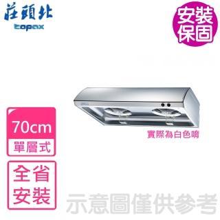 【莊頭北】全省安裝 70公分智單層式排油煙機 抽油煙機(TR-5195W-70CM)