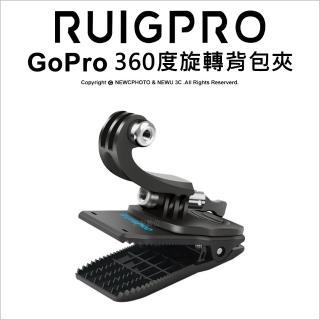 【RUIGPRO睿谷】GoPro/SJCAM山狗/小蟻 運動攝影機360度 視角可調 旋轉背包固定夾(鯊魚夾)