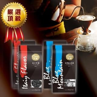 【Casa卡薩】經典藍山/義式特調咖啡豆x4磅組(454g*4袋)