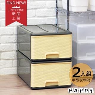 【HAPPY快樂屋】禪風Tatami中型整理箱二入組(抽屜式衣物收納箱25公升)