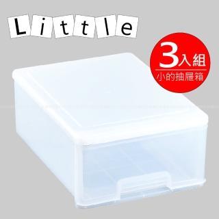 【HAPPY快樂屋】角落空間Little小的抽屜收納盒3入組(透光純白迷你整理箱)
