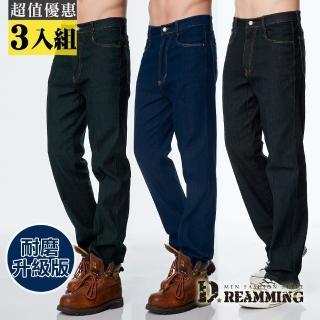 【Dreamming】熱銷耐磨原色彈力中直筒牛仔褲(3入組)