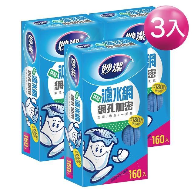 【妙潔】抗菌濾水網-超值3入組(160枚/盒)/