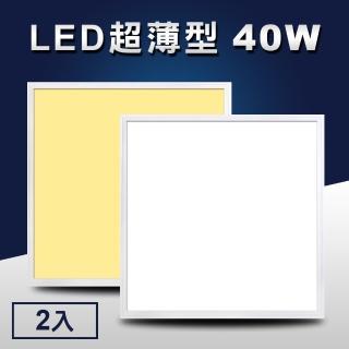【LED超薄型】40W導光板/面板燈/輕鋼架燈/天花板燈/平板燈-2入(60x60cm)