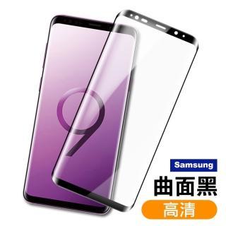 三星  samsung 曲面黑 9H高清鋼化玻璃膜 S8 S9 Note8 Note9 系列(S8+ S9+ note8 9 手機 鋼化膜 保護貼)