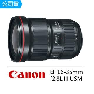 【Canon】EF 16-35mm F2.8L III USM 三代 超廣角變焦鏡頭(公司貨)