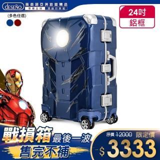 【Deseno】Marvel 漫威年度限量復仇者24吋鋁框行李箱鋼鐵人戰損版II(寶石藍)