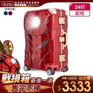 【Deseno】漫威年度限量復仇者24吋鋁框行李箱鋼鐵人戰損版II(印度紅)/
