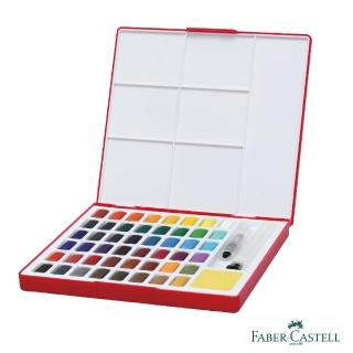 【Faber-Castell】紅色系 水彩塊套組48色(攜帶型)