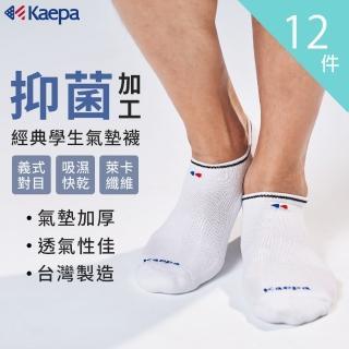 【Kaepa】歐美素面運動排潮氣墊12雙入(男/女款)