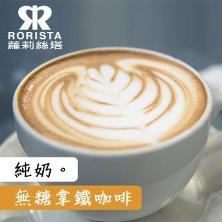 【RORISTA】純奶即溶咖啡_無加糖二合一(600g/罐)
