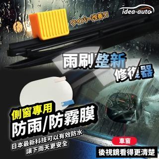 【日本idea-auto】雨刷整新修復器1入+側窗專用防雨防霧膜 1組(顏色隨機出貨)