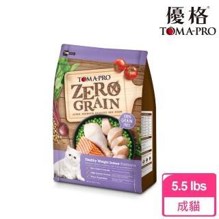 【TOMA-PRO 優格】零穀系列貓飼料-0%零穀 室內貓 5.5 磅(成貓專用 低活動量體重管理配方)