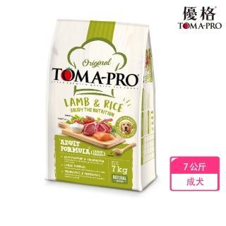 【TOMA-PRO 優格】經典系列狗飼料-成犬 羊肉+米  7 公斤(大顆粒/骨關節強化配方)