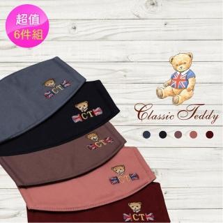 【Classic Teddy 精典泰迪】兒童平面口罩6件組(約3-10歲)