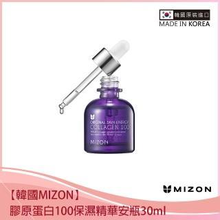 【韓國MIZON】膠原蛋白100保濕精華安瓶30ml