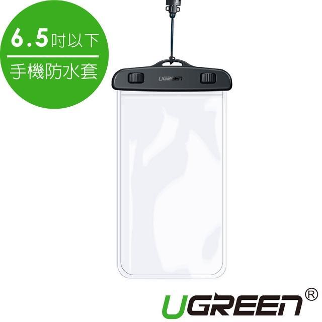【綠聯】手機防水套