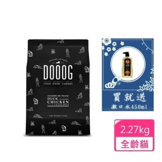 【DOOOG 杜革】無穀貓糧-田園什錦2.27kg(全齡貓 泌尿 關節 腸胃 膚毛保健)