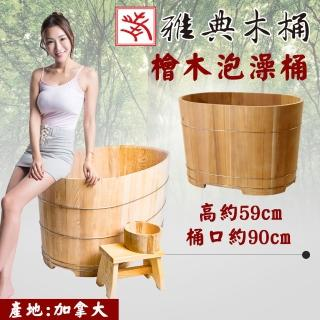 【雅典木桶】天然無毒 芬多精 實木傢俱 長90CM 加拿大檜木泡澡桶