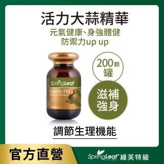 【綠芙特級】活力大蒜精華膠囊(200顆/瓶)