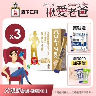 【森下仁丹】晶球益生菌-頂級版X3盒(贈加強14包入)