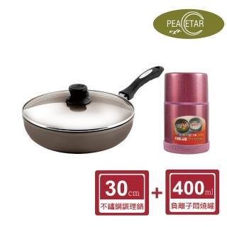 【Peacetar 必仕達】輕食二代澳洲原礦深型料理平底鍋30cm+Gloria 316負離子悶燒罐400ML(超值組)