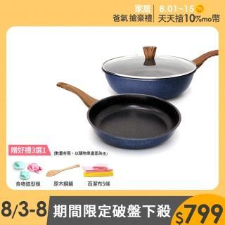 【韓國萬能媽媽 WONDER MAMA】藍寶石原礦木紋不沾鍋具3件組28炒+28湯+28蓋