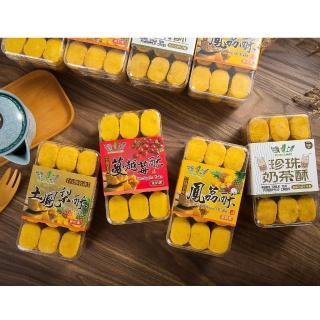 【台灣上青】一口酥-珍珠奶茶/鳳荔/蔓越莓/土鳳梨360G*1盒(超夯的零食之一)