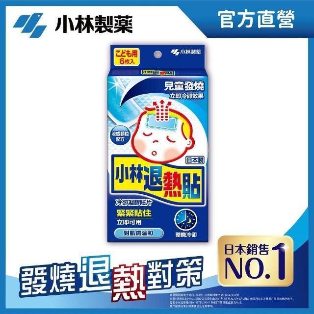 【小林製藥】小林退熱貼-兒童用(6枚入)