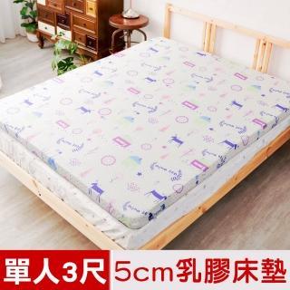 【米夢家居】夢想家園-雙面精梳純棉-馬來西亞進口100%天然乳膠床墊-5公分厚(單人3尺-白日夢)