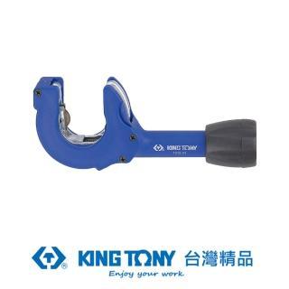 【KING TONY 金統立】KING TONY 專業級工具 12-35mm 切管器 KT7912-22(KT7912-22)