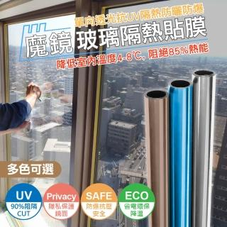 【HOLLYON赫里翁】魔鏡玻璃隔熱貼 單向透光抗UV隔熱防曬防爆(100*40cm/捲)