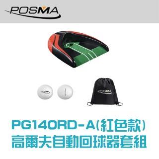 【Posma PG140RD-A】高爾夫自動回球器套組 紅色款配2個Posma雙層比賽球  輕便背包