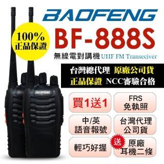 【寶峰】BF-888S(無線電對講機
