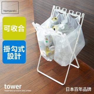 【 YAMAZAKI】tower 立地式垃圾袋掛架(白)