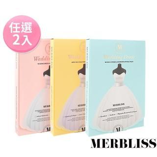 【MERBLISS】婚紗補水馬卡龍面膜2入組(25g*5片/盒)