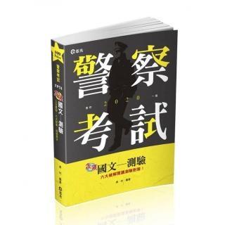 國文─測驗(三、四等警察特考.三、四等一般警察考試.各類相關考試適用)
