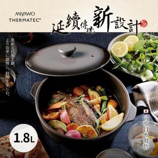 【MIYAWO日本宮尾】IH系列7號導熱加強型陶土湯鍋 1.8L-可可黑(可用電磁爐)