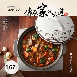 【MIYAWO日本宮尾】IH系列6.5號耐溫差陶土湯鍋 1.67L-幸福之味(可用電磁爐)