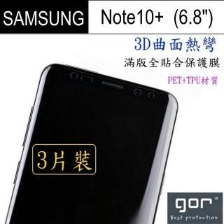 【GOR】三星Samsung Galaxy Note10+/Note10 Plus 3D曲面PET全螢幕滿版(螢幕保護貼X2+背膜保護貼X1)