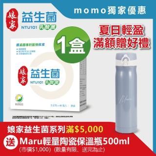 【娘家】娘家益生菌1盒組(40入/盒)