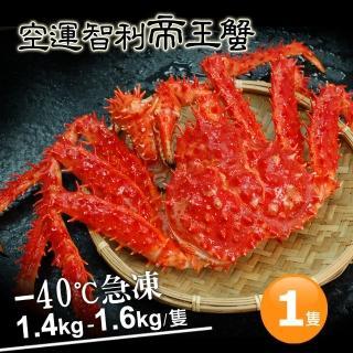 【優鮮配】特大級急凍智利帝王蟹1隻(約1.4-1.6kg/隻)/