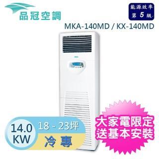 【★送電視★品冠】18-23坪定頻冷專箱型分離式冷氣(MKA-140MD/KX-140MD)