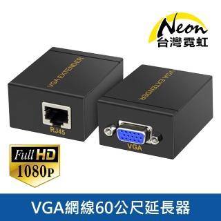 【台灣霓虹】VGA網線60公尺延長器(網路型VGA訊號傳輸器)